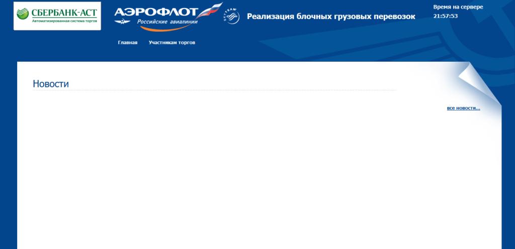 Сбербанк-АСТ. Сargo aeroflot sberbank-ast ru