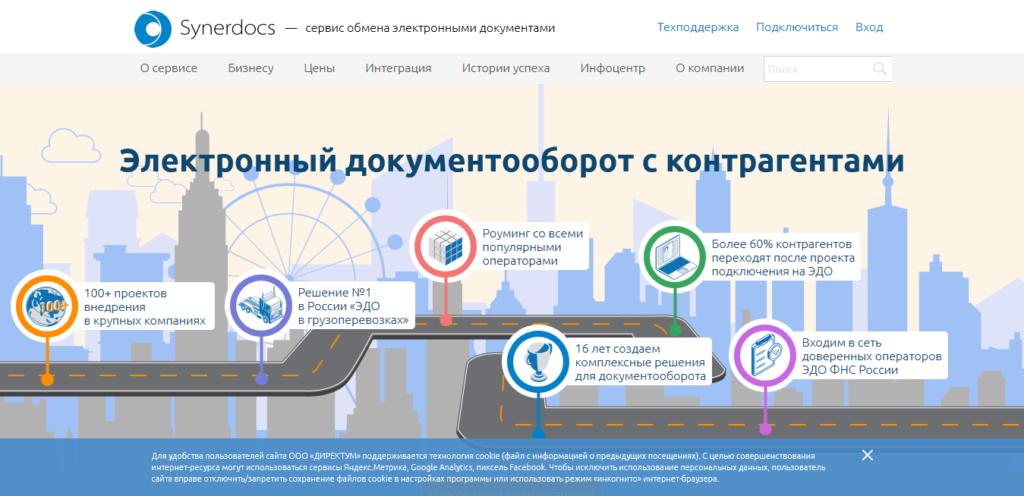 Synerdocs - сервис обмена электронными документами