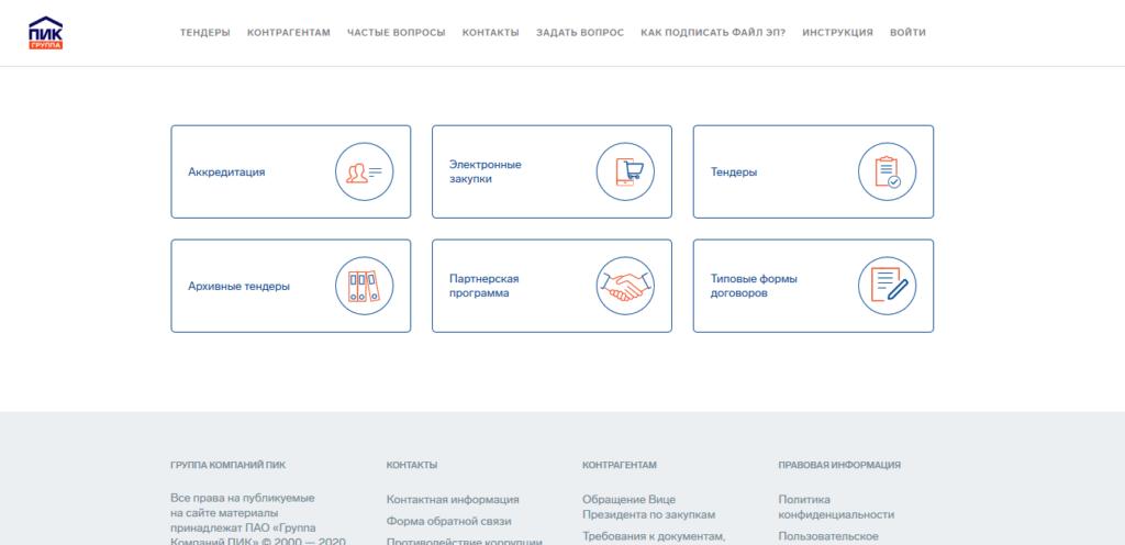 Тендеры - Группа компаний ПИК
