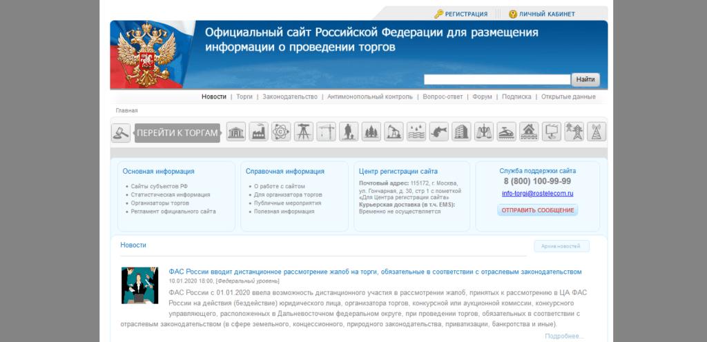 Торги Официальный сайт