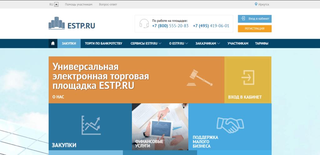 Универсальная электронная торговая площадка ESTP RU