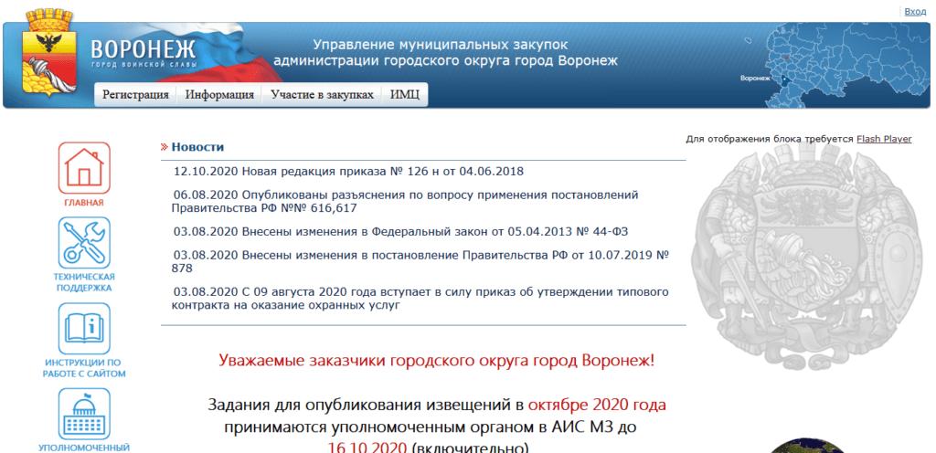 Управление муниципальных закупок. Город Воронеж