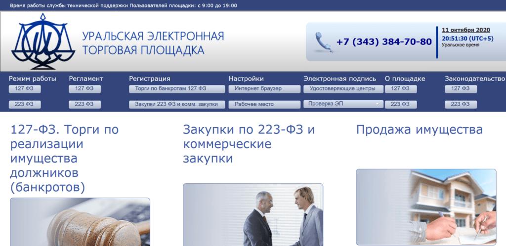 Уральская электронная торговая площадка