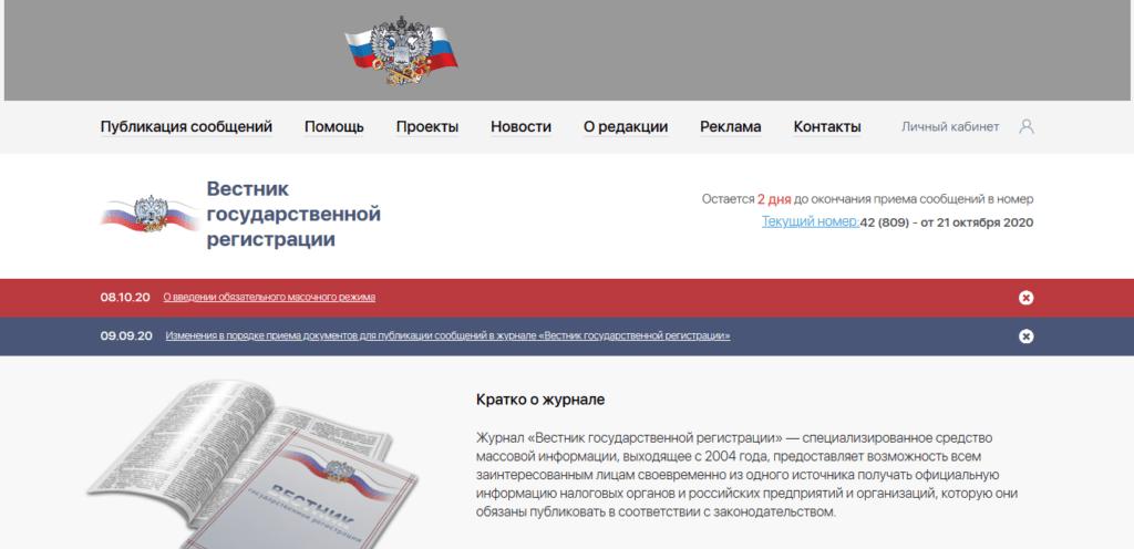 Вестник государственной регистрации
