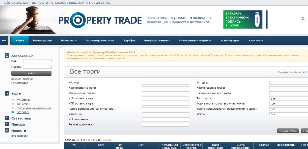 Все торги PropertyTrade