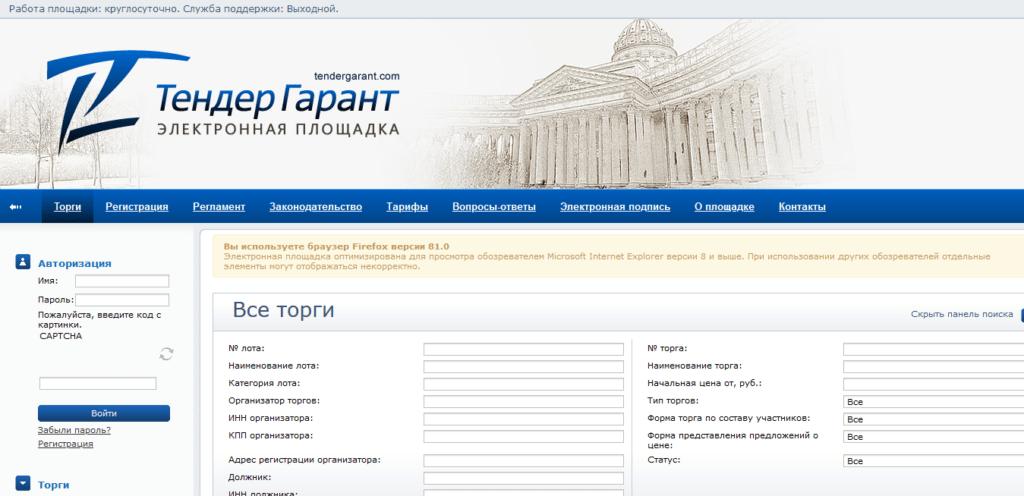 Все торги ТЕНДЕР ГАРАНТ