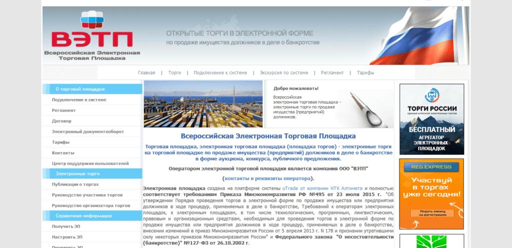 Всероссийская Электронная Торговая Площадка ВЭТП Электронные торги