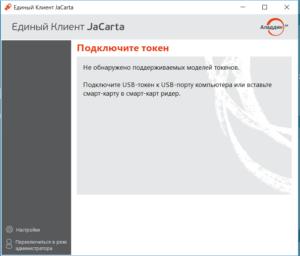 ПК «Единый клиент JaCarta» 2.12 (версия для 32-битных систем)